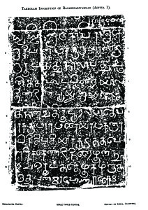 Takkolam inscription of Āditya Coḹa I