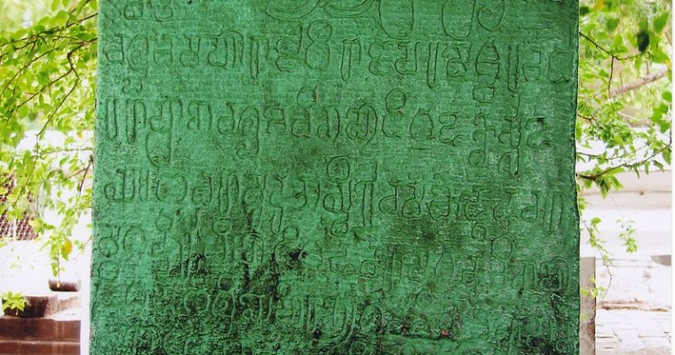 794px-7th_century_Kannada_inscription_at_Mahakutesvara_temple_in_Mahakuta