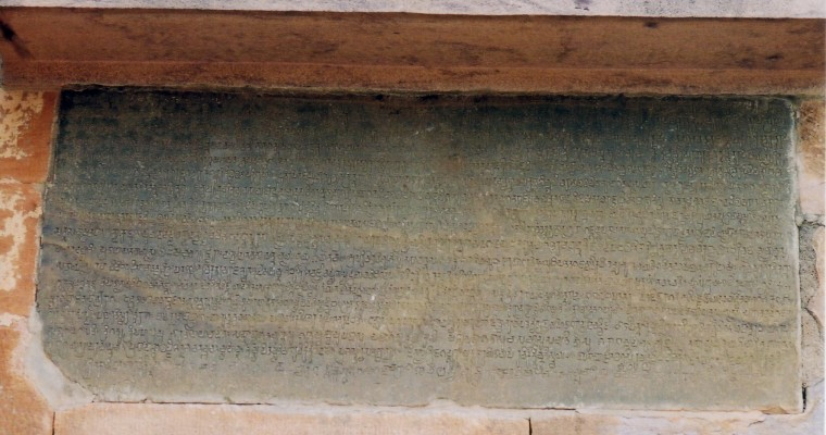 Chalukyan_inscription_Aihole